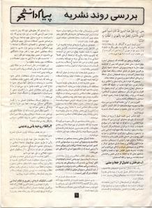 حمله ی گروه فشار به هفته نامه. توقیف شماره ی 34 و نقد انصار حزب اله و یا یا لثارات الحسین بر پیام دانشجو پیش از حمله و بر جا گذاشتن یک نسخه از ان در محل حمله.