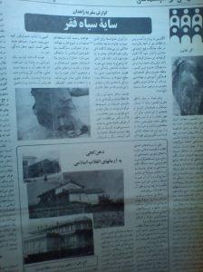 گزارشی در اولین شماره ی پیام دانشجو و مقایسه ی زندگی گل خاتون با کاخ نشینان حکومتی در پایتخت.