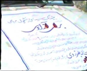 میتینگ 29 مهر 76
