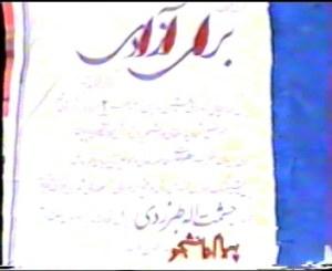 عنوان میتینگ 29 مهر/76 در برابر دانشگاه تهران را «برای ازادی» نهادیم. ازادی های واقعی و نیز ازادی هفته نامه ی پیام دانشجو مد نظر بود.در این میتینگ سروده ی ان زمان که بنهادم سر به پای ازادی...از تریبون دکلمه شد.