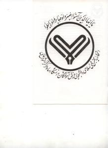 صفحه 7