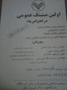 تراکت های تبلیغی میتینگ 4 خرداد 77 در پارک لاله.