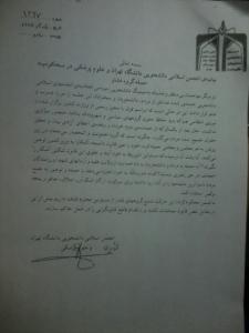 بیانیه در محکومیت گروه فشار به میتینگ 4 خرداد 77