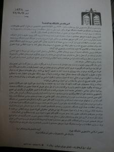 گزارش میتینگ 6 مرداد در دانشکده ی اقتصاد دانشگاه تهران