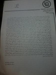 بیانیه علیه اقدامات غیر قانونی شیخ محمد یزدی.