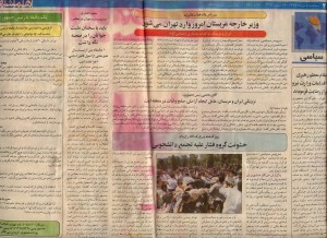 تصویری از میتینگ 4 خرداد 77 در روزنامه ی همشهری