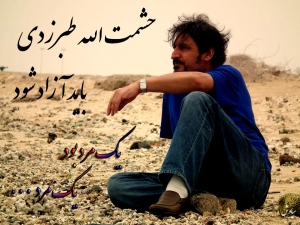 حشمت الله طبرزدی بازداشت شد.