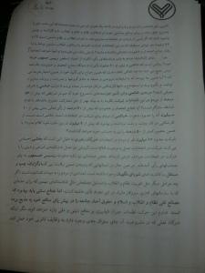 بیانیه ی اتحادیه در مورد عدم مشروعیت خبرگان جدید.