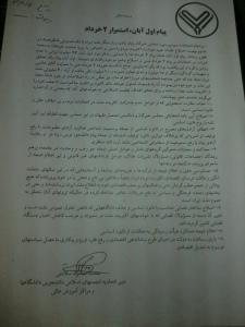 تاکید بر اصلاحات  در چارچوب قانون اساسی موجود با توجه به نتایج انتخابات خبرگان رهبری.
