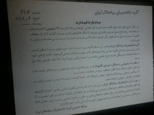 بیانیه ی گروه دانشجویان روشنفکر ایران به رهبری منوچهر محمدی در مورد نیاز به اصلاحات.