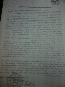 صدور بیانیه ی اتحادیه و افشاگری در مورد فشار بنیاد برای تخلیه ی مکان اتحادیه.