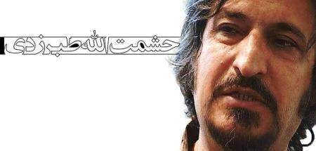 حشمت الله طبرزدی را آزاد کنید